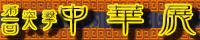 China001_bana_s.jpg