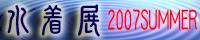 mizugi2007_banner.jpg