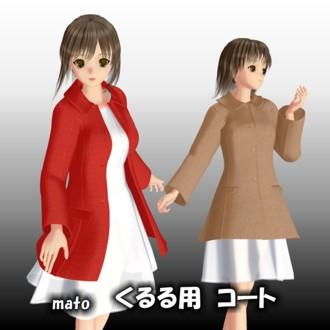 kururu_coat.zip